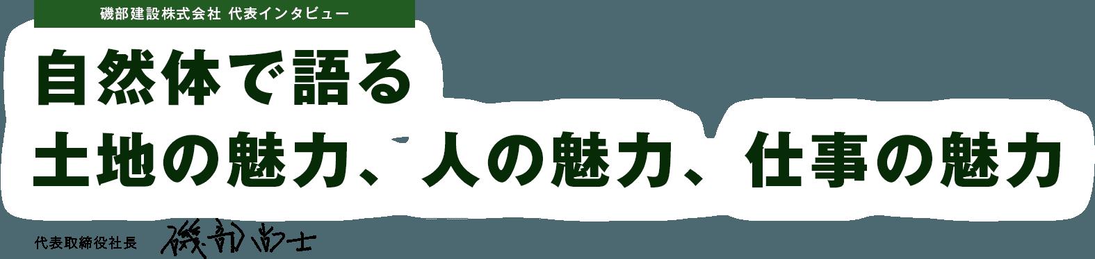 磯部建設株式会社 代表インタビュー